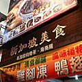 台南‧魚尾獅食坊 新加坡美食