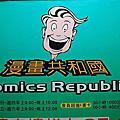 台南‧漫畫共和國