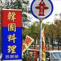 03-04.吃:台南‧韓國料理、石鍋料理、烤肉店