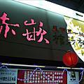 台南‧沙卡里巴 赤崁棺材板