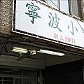 台南‧寧波小吃
