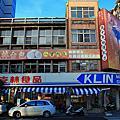 台南‧克林食品行