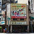 台南‧金夜冷飲店