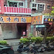使用契約用電.牛肉麵店也可以年年省10萬電費.力唐-王經理0958384111