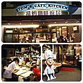 湯姆咖啡廚房