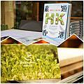 素遊香港-綠藤生機