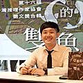 2018.07.07 第十六屆台灣推理作家協會徵文獎合輯-亞斯伯格的雙魚 新書分享會