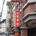 台北吃吃喝喝考試行7.25-29
