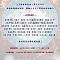 2009星協大會【西洋占卜學院2009神秘再現】~~12/6闖通關