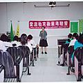 高雄市女童軍會92年愛滋教育徽章考驗營