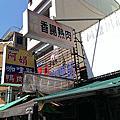 台南食記-阿龍香腸熟肉