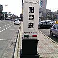 台南食記-唯亞森義式料理