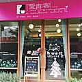 台南食記-愛咖客