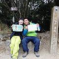 2018.12.31天才阿呆台中谷關~八仙山主峰