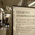 2013-04-09 日星鑄字行