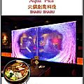 2013-07-23 Aqua Pica火鍋創意料理(金典綠園道)
