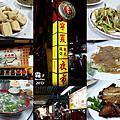 2013-11-10 寧夏夜市˙千歲宴