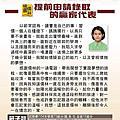 104年桃園儒林學子優異各校代表