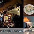 台南|艾咖啡