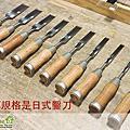 【木工工具鑿刀教學】認識日式 / 西式鑿刀與鑿刀規格介紹