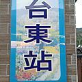 2010.10 奧少年台東行