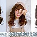 燙髮-M長度捲髮