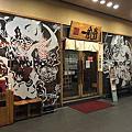 2016/4/28 [捷運中山站] 博多一風堂拉麵
