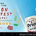 2016-10-15沖繩啤酒節+高麗蔘雞湯
