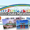 2015 大阪馬拉松