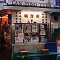 香港四天三夜之旅