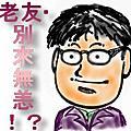 《山竹果汁舖》CA麻吉交流顯示投影片!