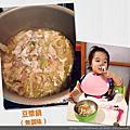 食譜-豆漿鍋