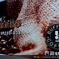 清水巴菲特咖啡簡餐