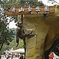 2009-11-07壽山動物園