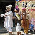 2011主題行動劇-烏來林業生活館開幕表演