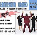 2012藝文表演-無限大《動戲劇》