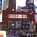 2008.9月@Tokyo-Day1&2