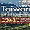 2017台東熱氣球嘉年華 台東民宿貓追熊民宿年度強力推薦活動