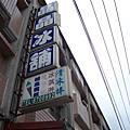 0314-16-2008花蓮-3/16第二天