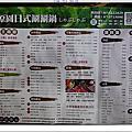 201003-原園日式涮涮鍋