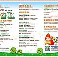 201212-番喜童樂會
