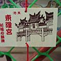 98.10.19-東港遊-看王船