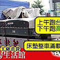 news64-[台東單子]床墊整車滿載|上午跑台東單子,下午跑高雄單子,快累死了