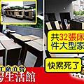 news66-共32張床墊和160件家具-高雄大社區大樓