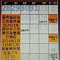 莊老師2013/11月行程