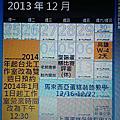 2013/12月行程