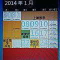 2014/1月2月行事曆
