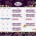 蘿漾每月課表