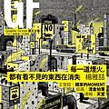 【圖像小說】Graphic Fiction圖文主張VOL.1‧吳仰高〈清倉拍賣〉‧達姆‧FISH王登