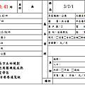 捷運永春站買屋。虎林街方正三房。2088萬